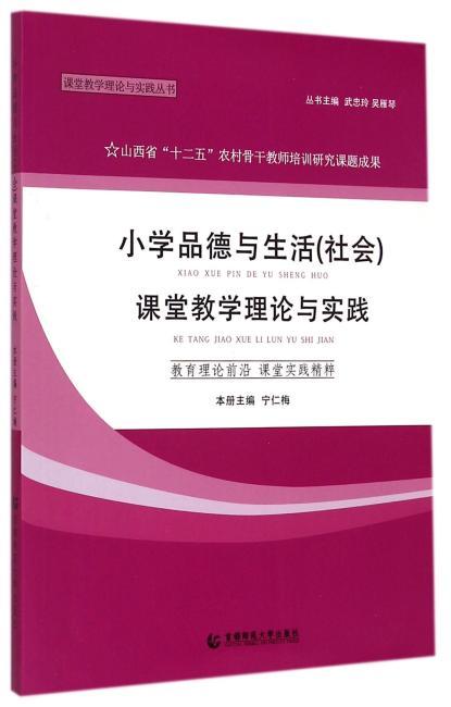 小学品德与生活(社会)课堂教学理论与实践