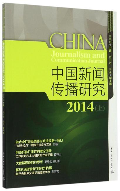 中国新闻传播研究2014(上)