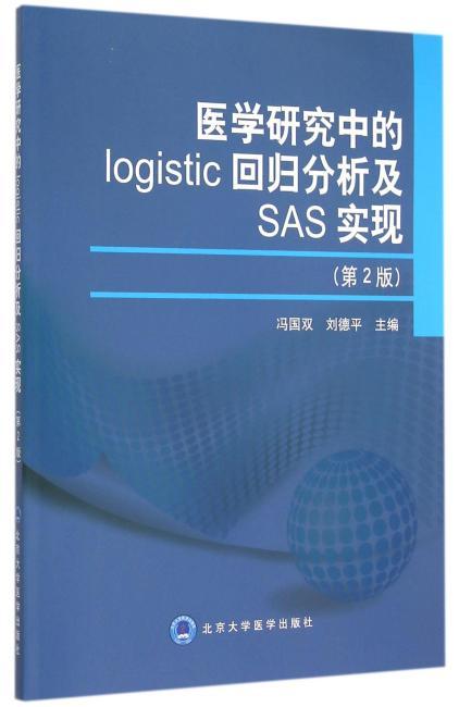医学研究中的logistic回归分析及SAS实现(第2版)