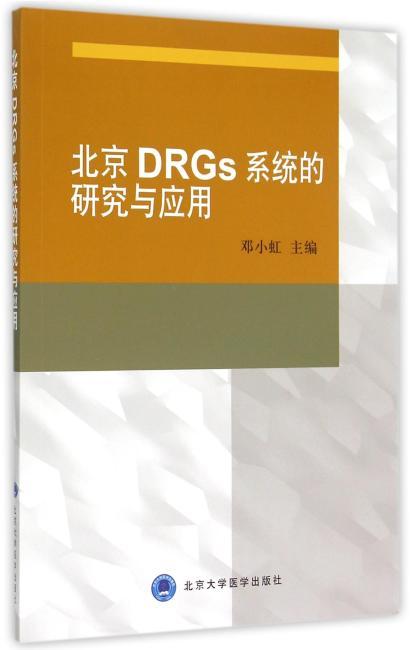 北京DRGs系统的研究与应用