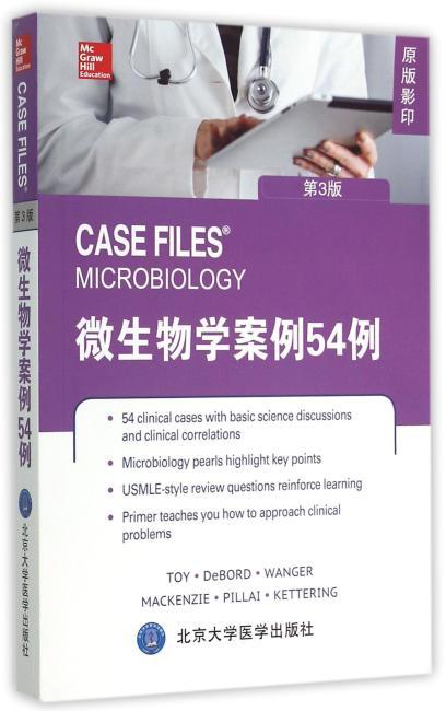 微生物学案例54例(第3版)