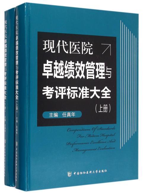 现代医院卓越绩效管理与考评标准大全(上下册)