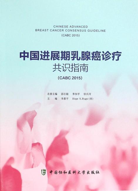 中国进展期乳腺癌诊疗共识指南(CABC 2015)