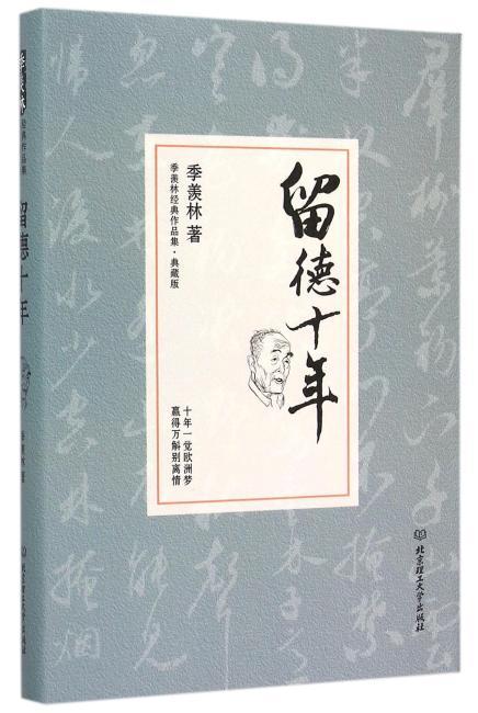 留德十年——季羡林代表作品精装典藏版