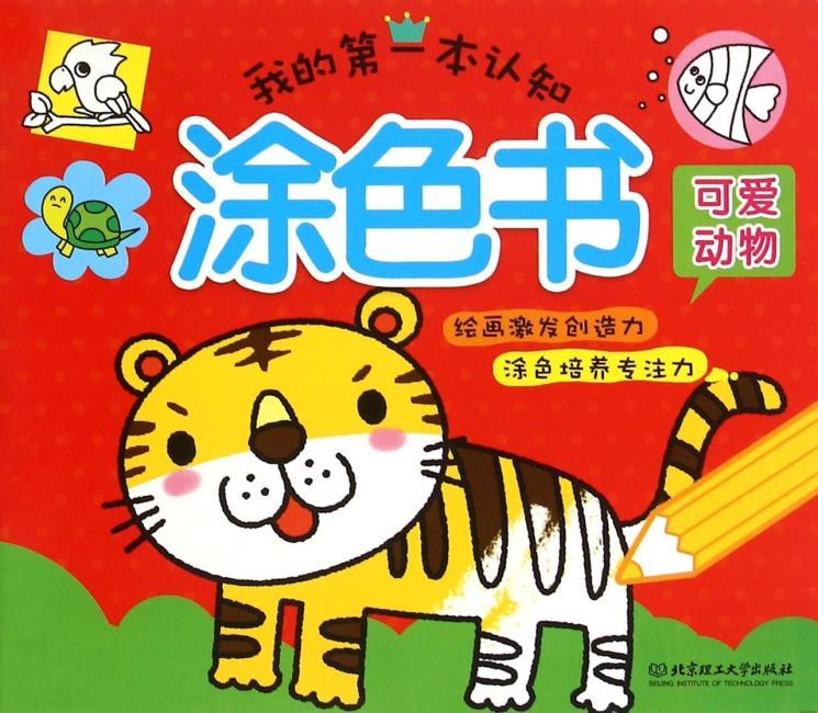 我的第一本认知涂色书·可爱动物(专为2~6岁孩子设计,轻松认知,快乐涂色,是激发孩子全脑潜能的最佳工具书。)