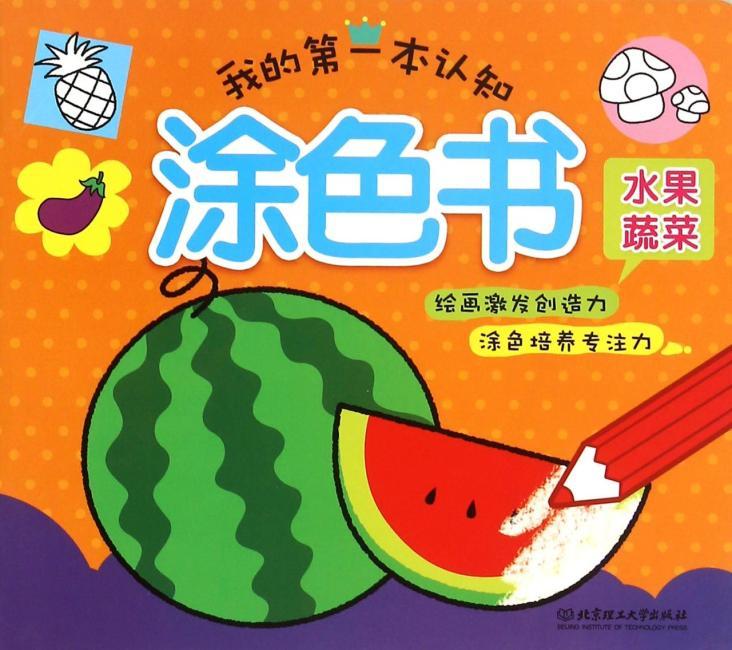 我的第一本认知涂色书·水果蔬菜(专为2~6岁孩子设计,轻松认知,快乐涂色,是激发孩子全脑潜能的最佳工具书。)
