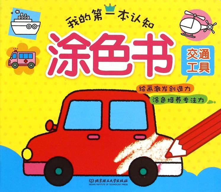 我的第一本认知涂色书·交通工具(专为2~6岁孩子设计,轻松认知,快乐涂色,是激发孩子全脑潜能的最佳工具书。)