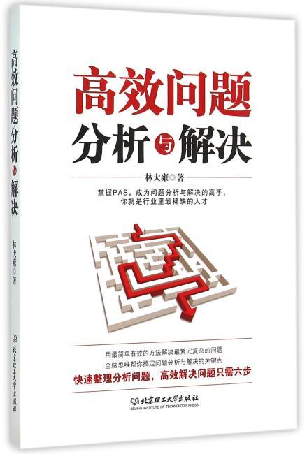 高效问题分析与解决(掌握PAS,成为问题分析与解决的高手,你就是行业里最稀缺的人才!)