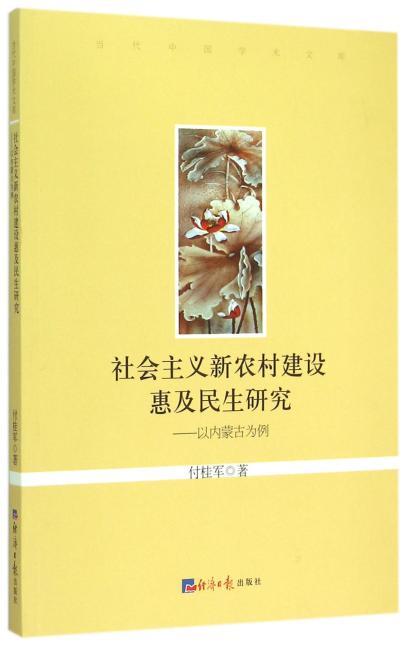 社会主义新农村建设惠及民生研究:以内蒙古为例