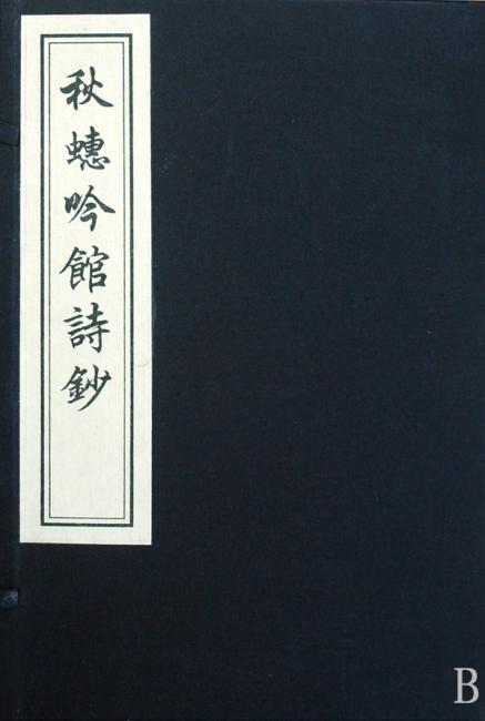 秋蟪吟馆诗钞(一函四册)
