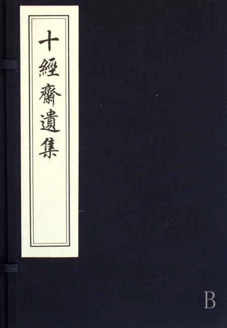 十经斋遗集(一函二册)