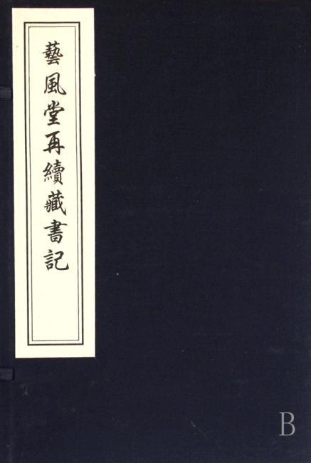 艺风堂再续藏书记(一函一册)