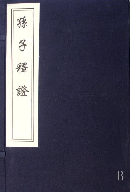 孙子释证(一函五册)