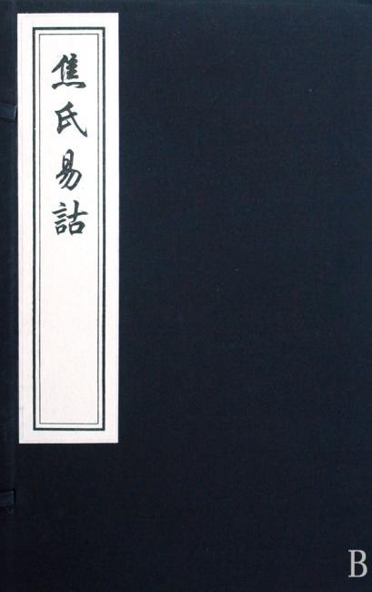 焦氏易诂(一函四册)