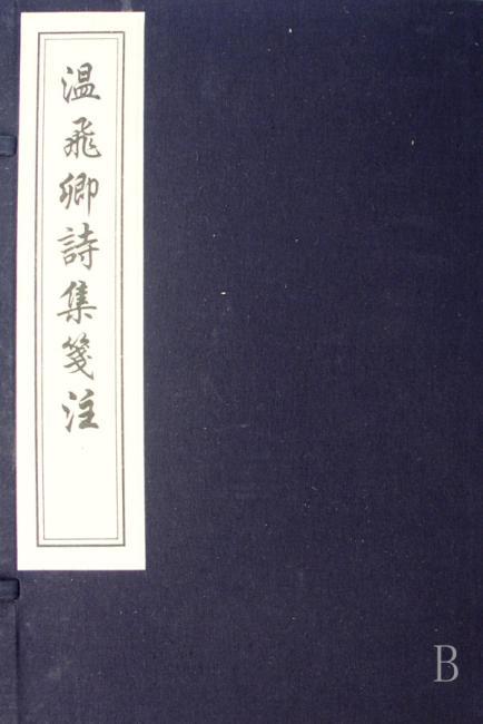 温飞卿诗集笺注(一函三册)