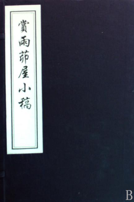赏雨茆屋小稿(一函一册)