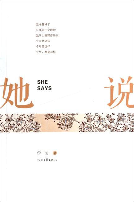 她说 (鲁迅文学奖得主、茅盾文学奖入围者、小说家邵丽最美的诗集!)