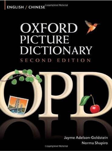 Oxford Picture Dictionary Second Edition: English - Chinese Edition《牛津图解词典(第2版):英语中文双语版本》牛津大学出版的双语词典,适合所有学生,图解加深对单词的理解与认知。