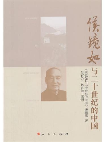 侯镜如与二十世纪的中国