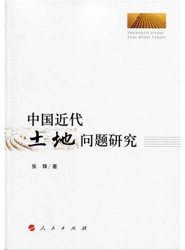 中国近代土地问题研究