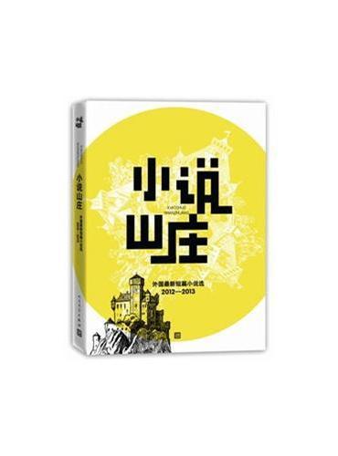 小说山庄:外国最新短篇小说选(2012—2013)