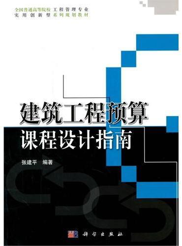 建筑工程预算课程设计指南