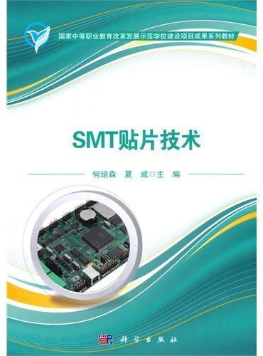 SMT贴片技术