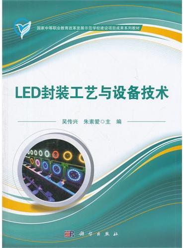 LED封装工艺与设备技术