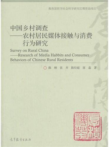 中国乡村调查——农村居民媒体接触与消费行为研究