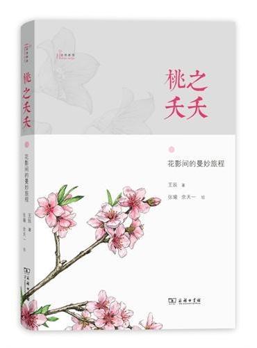 桃之夭夭——花影间的曼妙旅程