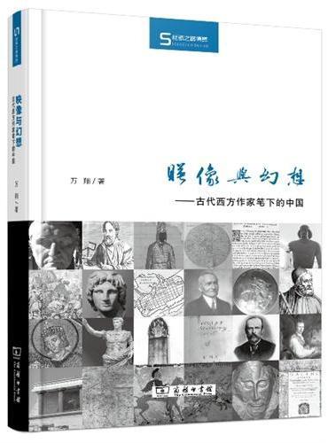 映像与幻想——古代西方作家笔下的中国
