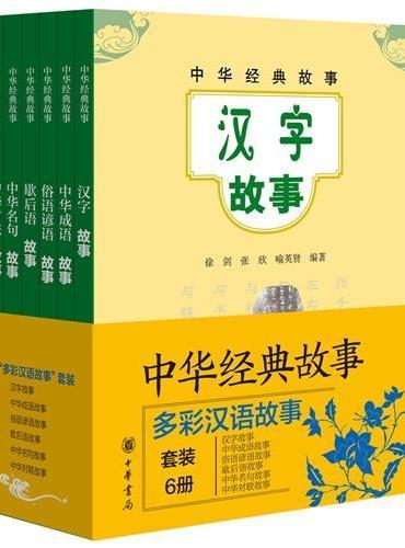中华经典故事:多彩汉语故事(全六册)