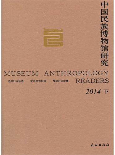 中国民族博物馆研究.2014(下)