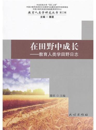 在田野中成长:教育人类学田野日志