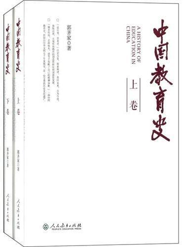 中国教育史