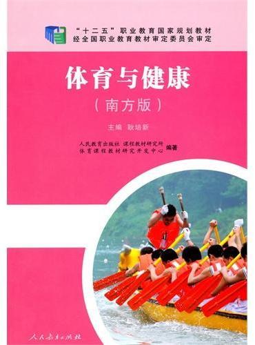 """""""十二五""""职业教育国家规划教材体育与健康(南方版)"""