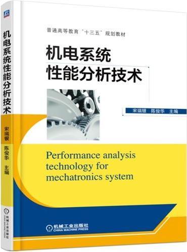 机电系统性能分析技术