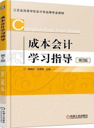 成本会计学习指导  第2版