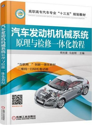 汽车发动机机械系统原理与检修一体化教程