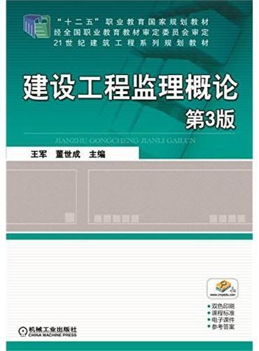 建设工程监理概论  第3版