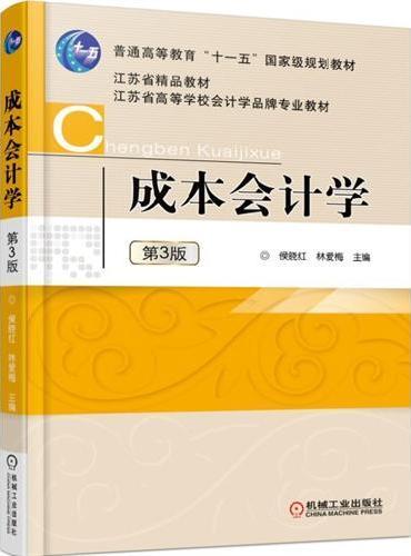 成本会计学 第3版
