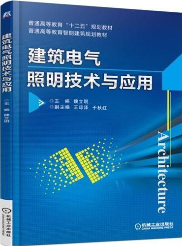 建筑电气照明技术与应用