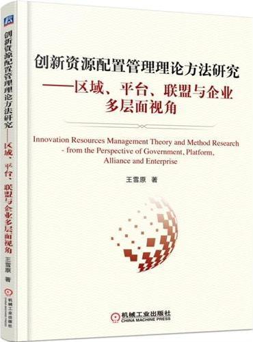 创新资源配置管理理论方法研究 区域、平台、联盟与企业多层面视角