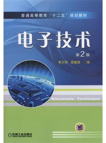 电子技术 第2版