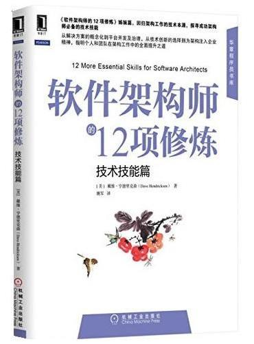 软件架构师的12项修炼:技术技能篇