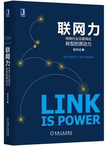 联网力:传统行业互联网化转型的原动力(精装)
