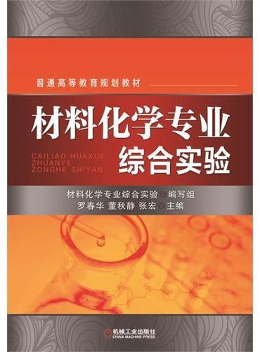 材料化学专业综合实验