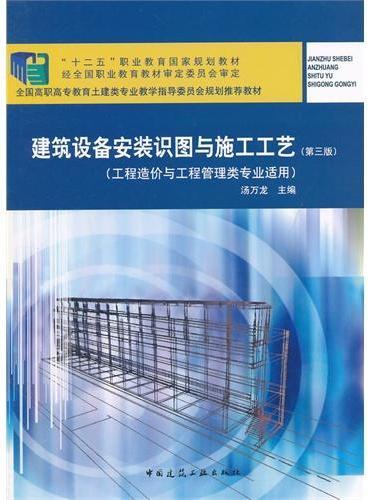 建筑设备安装识图与施工工艺(第三版)(工程造价与工程管理类专业适用)