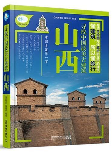 寻找中国最美古建筑:山西