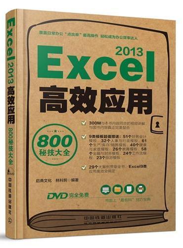 Excel 2013高效应用800秘技大全(附光盘)